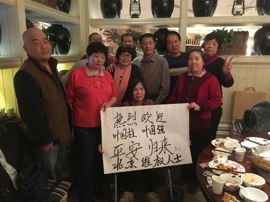 北京维权人士热烈欢迎叶国柱、叶国强兄弟平安归来!