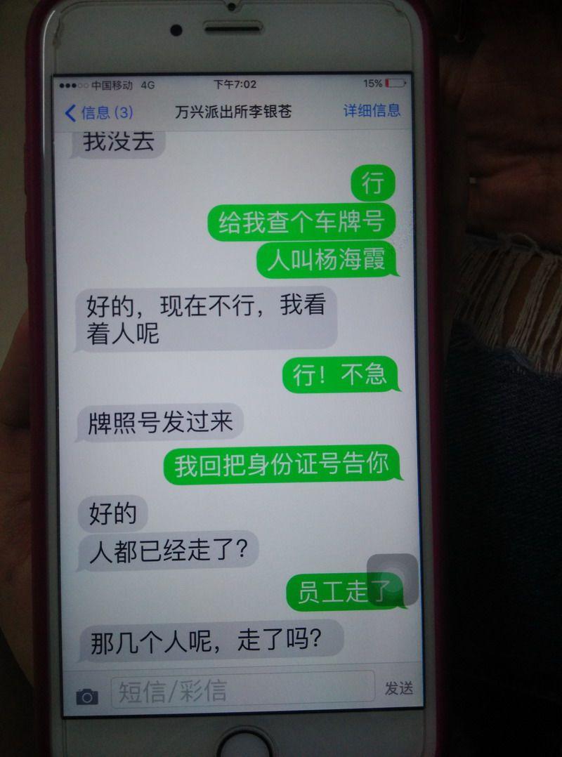 天津市南开区万兴派出所李印仓做黑社会保护伞