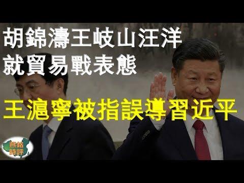 胡锦涛王岐山汪洋就贸易战表态 王沪宁被指误导习近平
