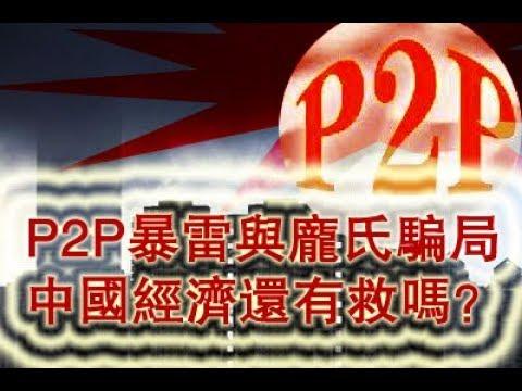 夏业良:P2P暴雷与庞氏骗局 中国经济还有救吗?